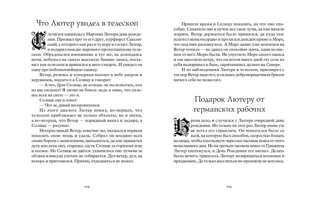 pr-2014-a-dubrovsky-kogda-byl-luther-spread04.jpg