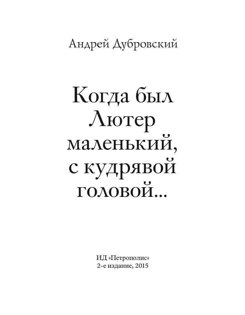 pr-2014-a-dubrovsky-kogda-byl-luther-title-page.jpg
