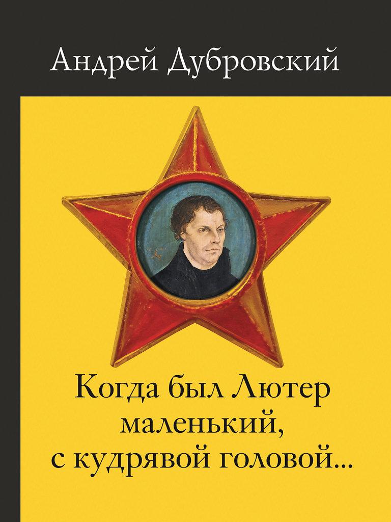 pr-2014-a-dubrovsky-kogda-byl-luther-cover-f.jpg