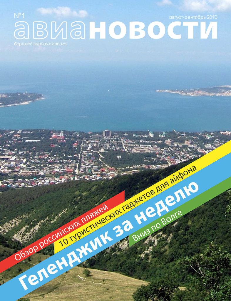 pr-avianovosti-cover.jpg